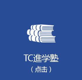 TC升学私塾