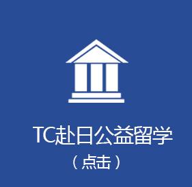 TC赴日留学