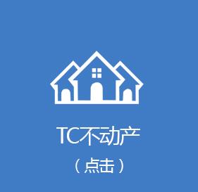 TC不动产